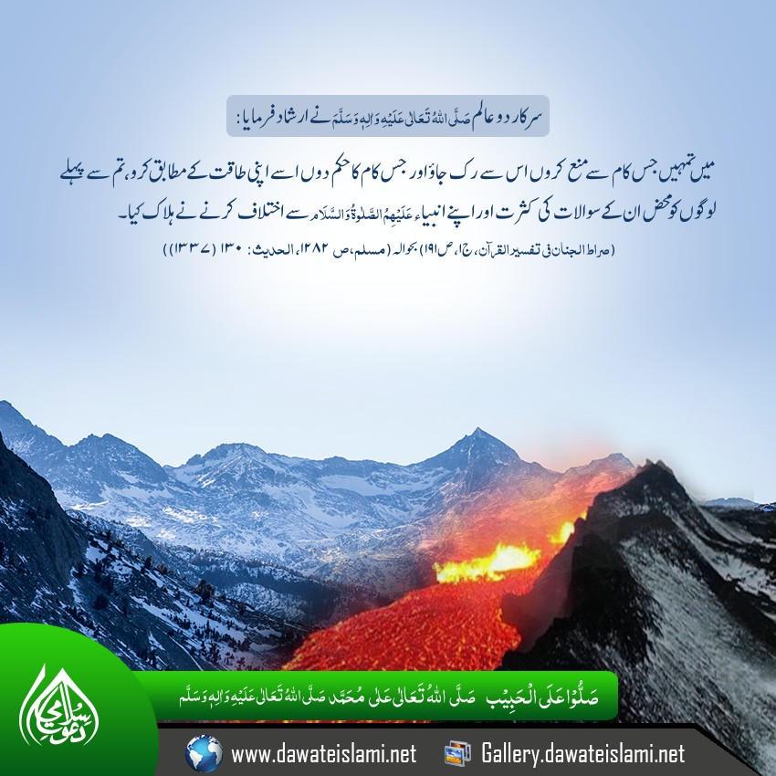 Rasool Allah ﷺ ki itaat itaat itaat
