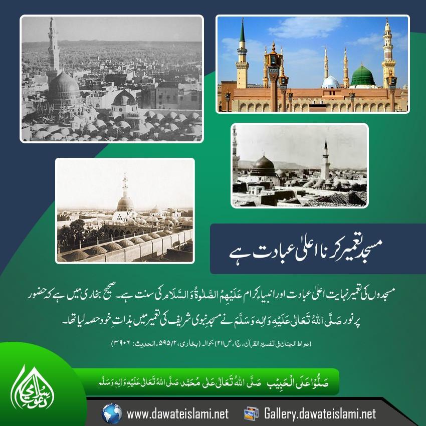 Masjid tameer karna ala ibadat hai