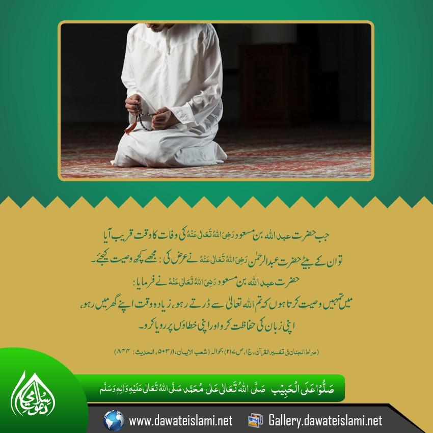 Hazrat e Abdullah bin Masood ki apnay betay ko nasihat