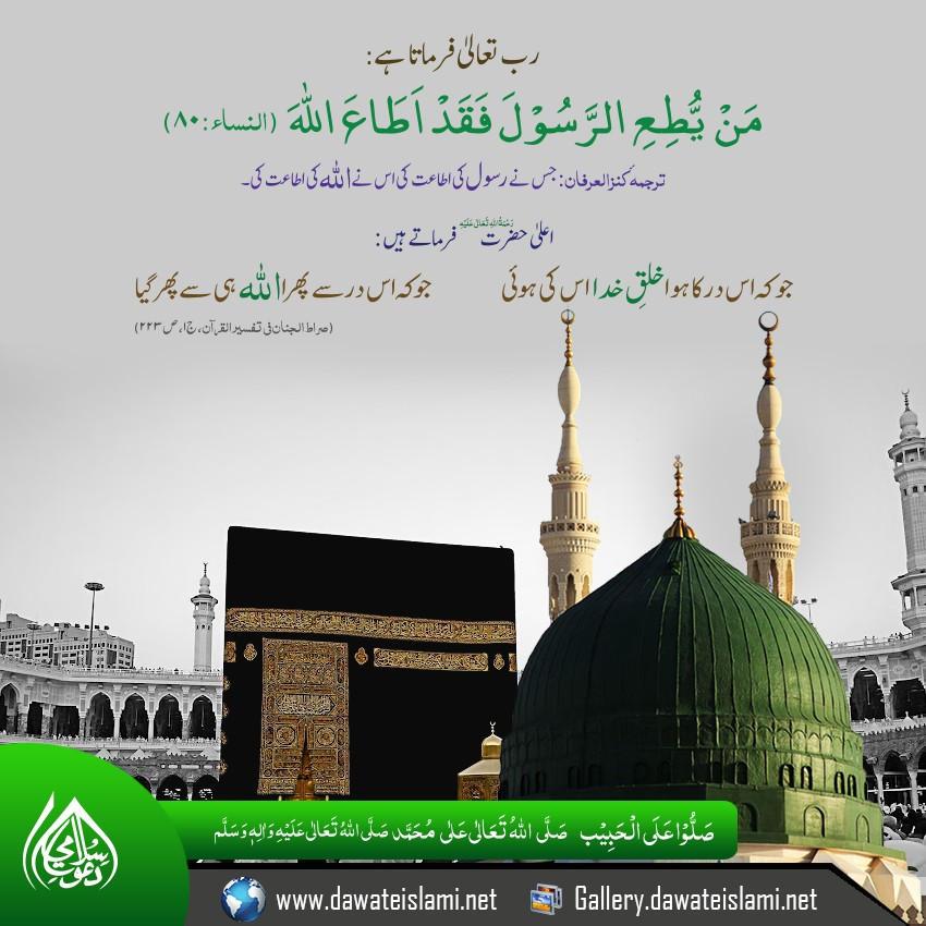 Allah ki itaat