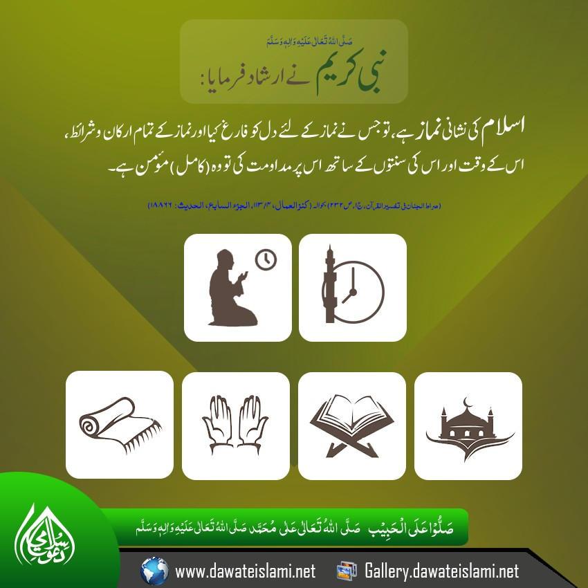 Islam ki nishani namaz hai