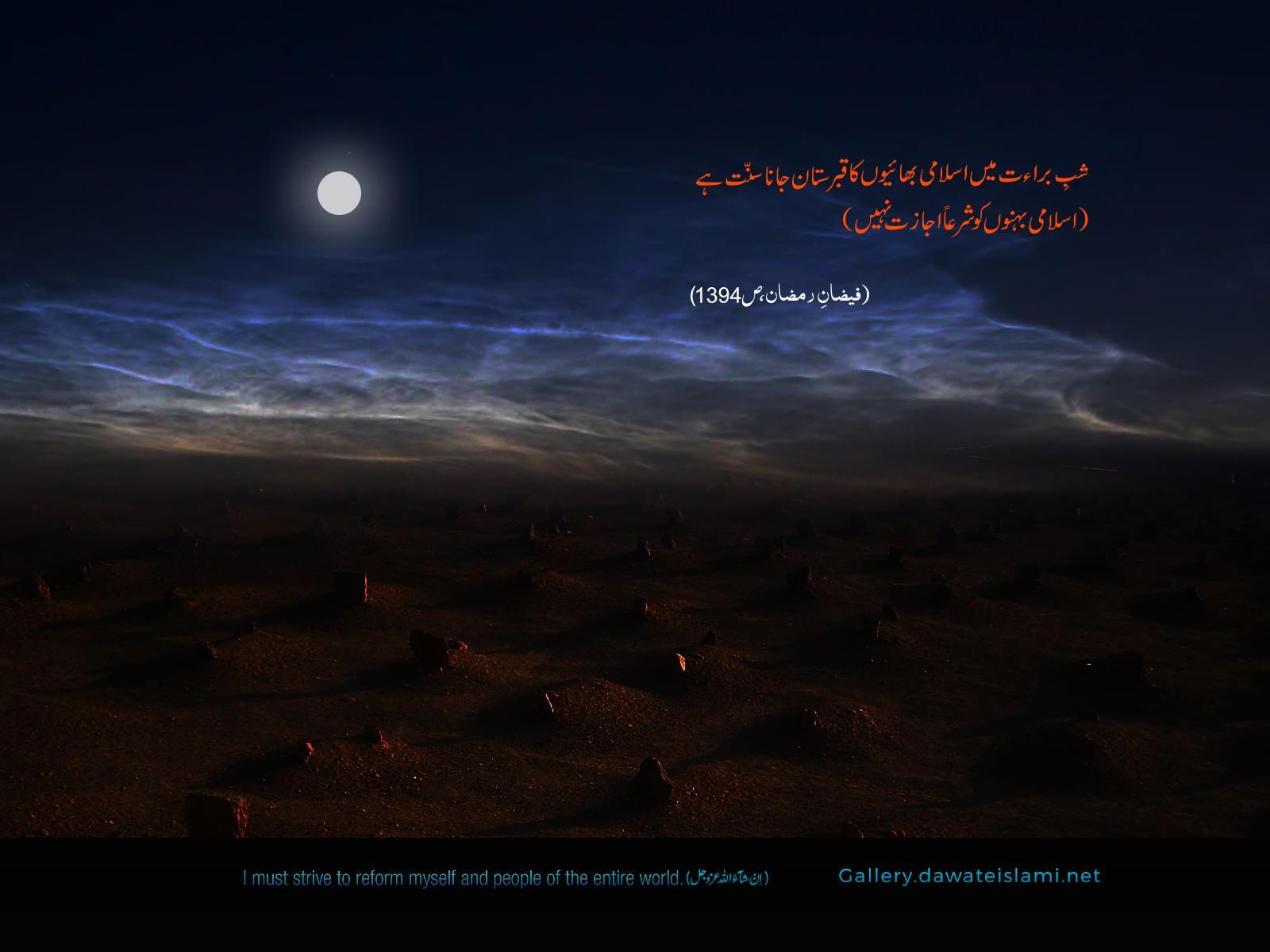 Shab E Barat Wallpaper - Qabristan Jana Sunnat