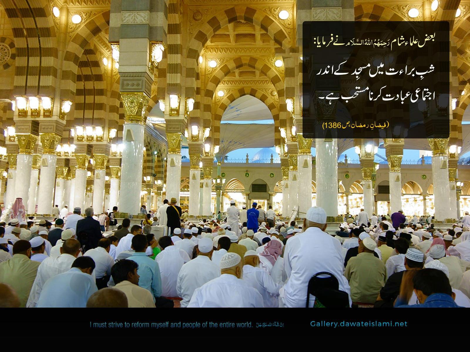 Shab E Barat Wallpaper- Ijtimai Ibadat