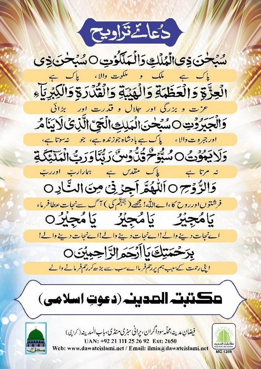 Ramadan Card 2016-5