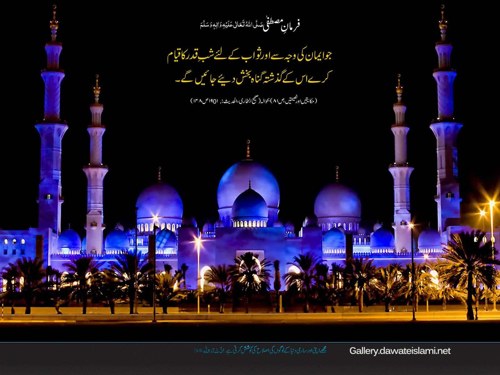 Shab e Qadr ka Qayam-Wallpaper