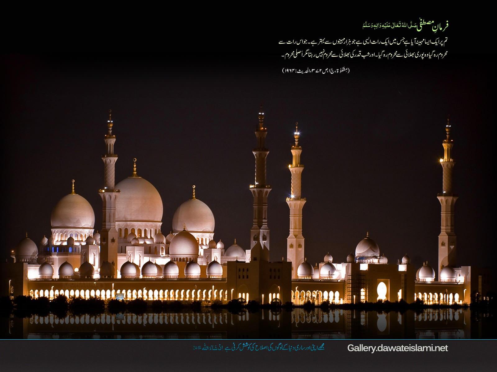 Shab e Qadr 1000 mahino say behtar-Wallpaper