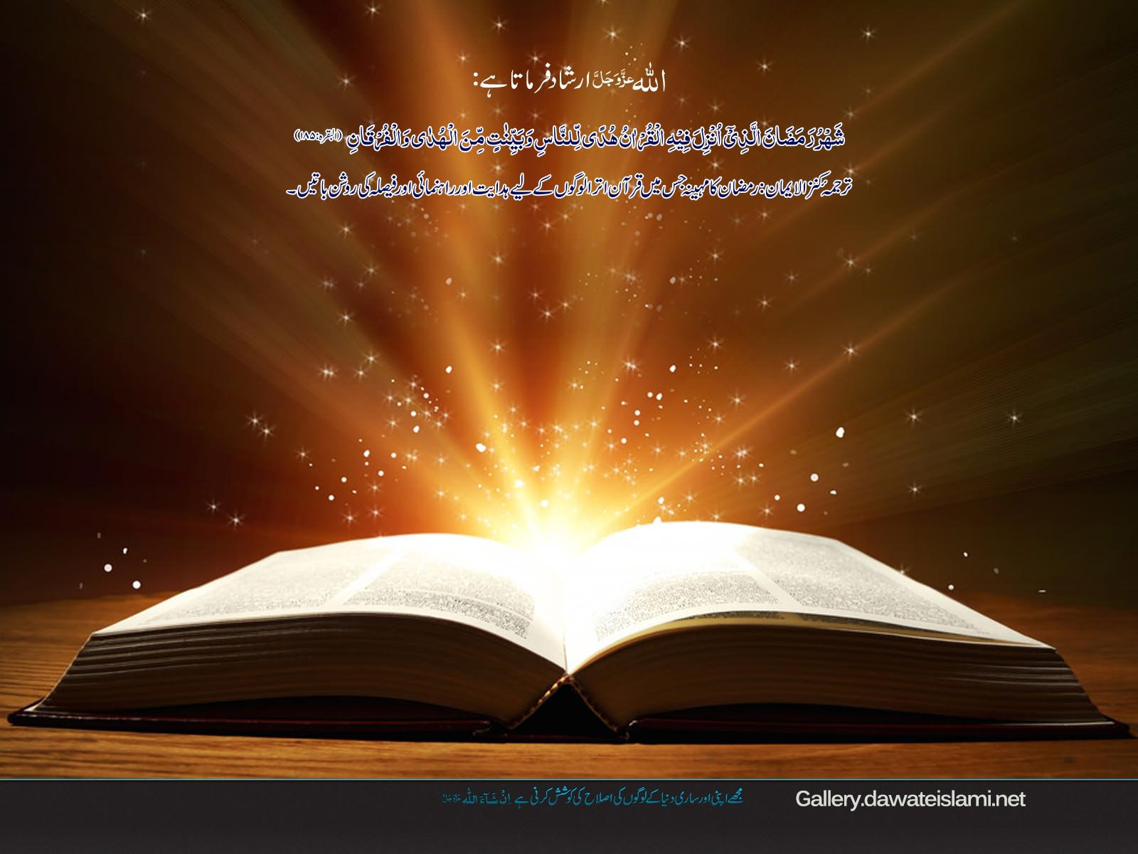 Ramadan main Quran utra-Wallpaper