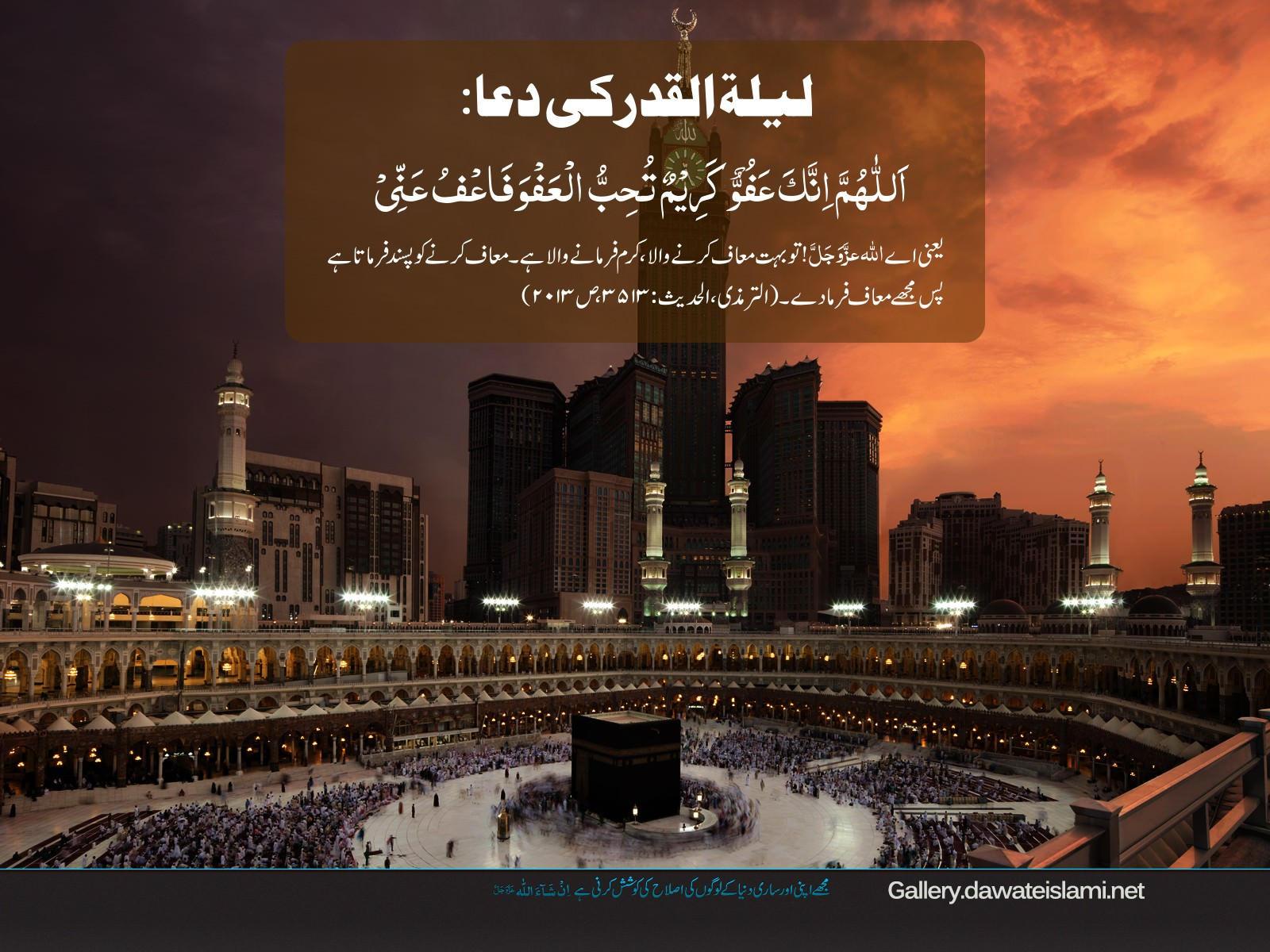 Laila tul Qadr(Shab e Qadr) ki Dua-Wallpaper