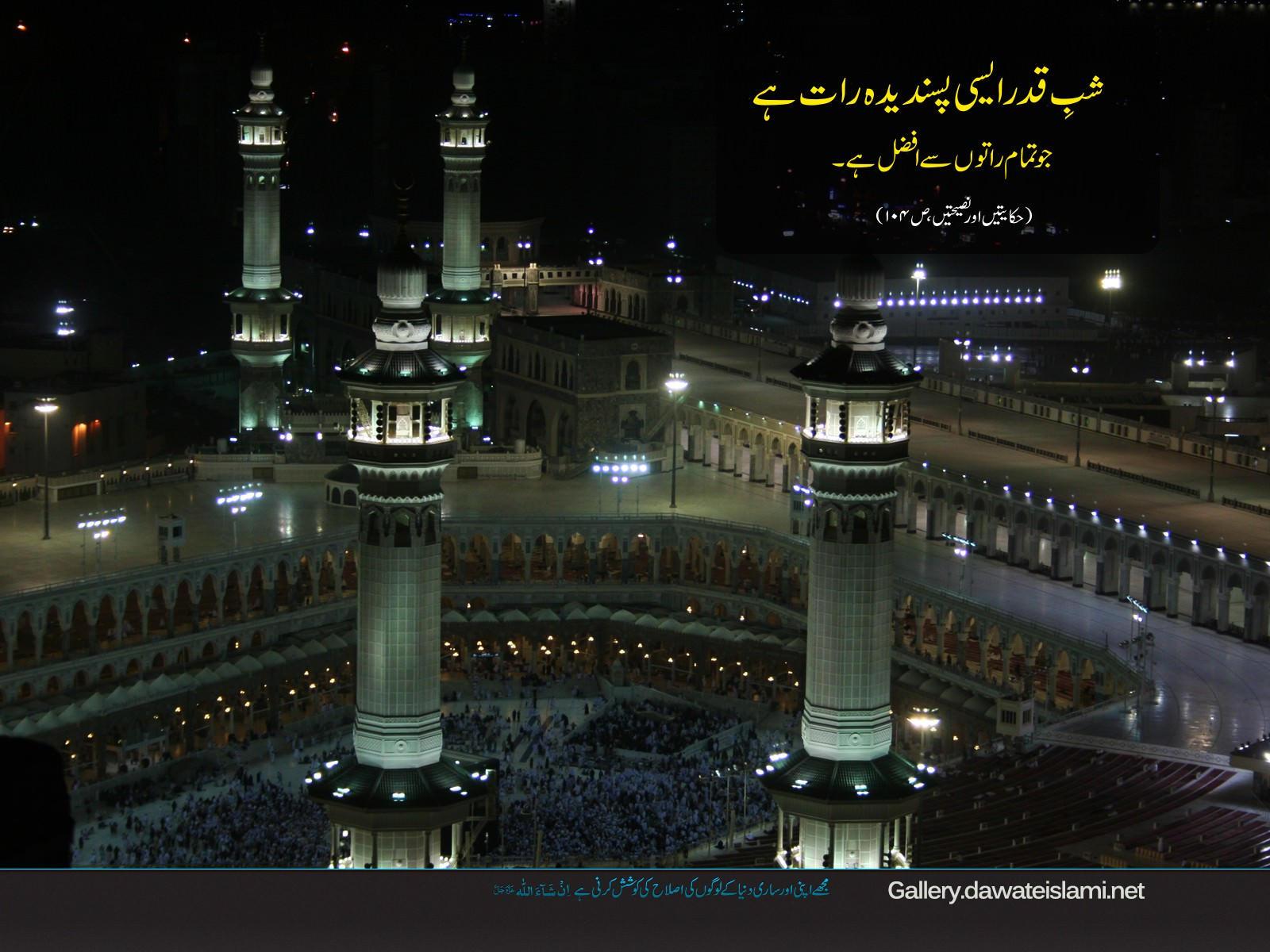Tamam raaton say afzal-Shab e Qadr Wallpaper