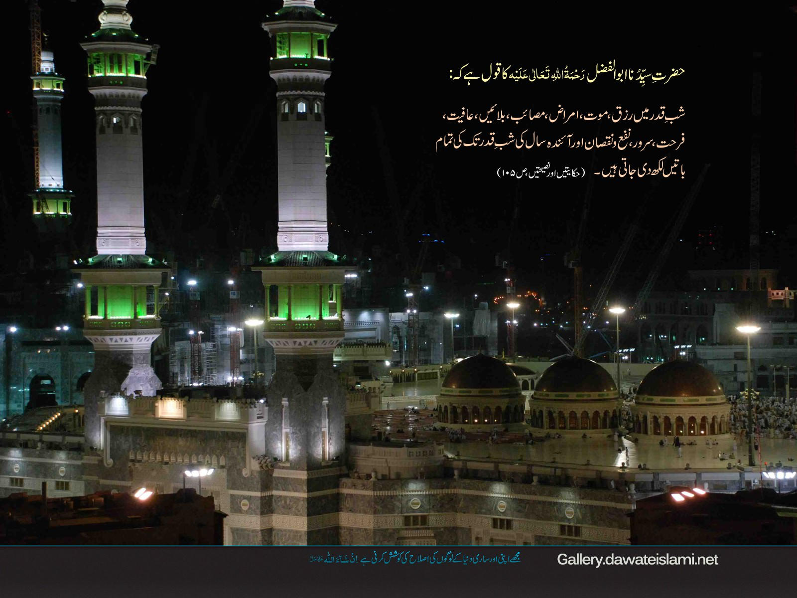 Shab e Qadr ki raat main tay honay walay mamlaat-Wallpaper