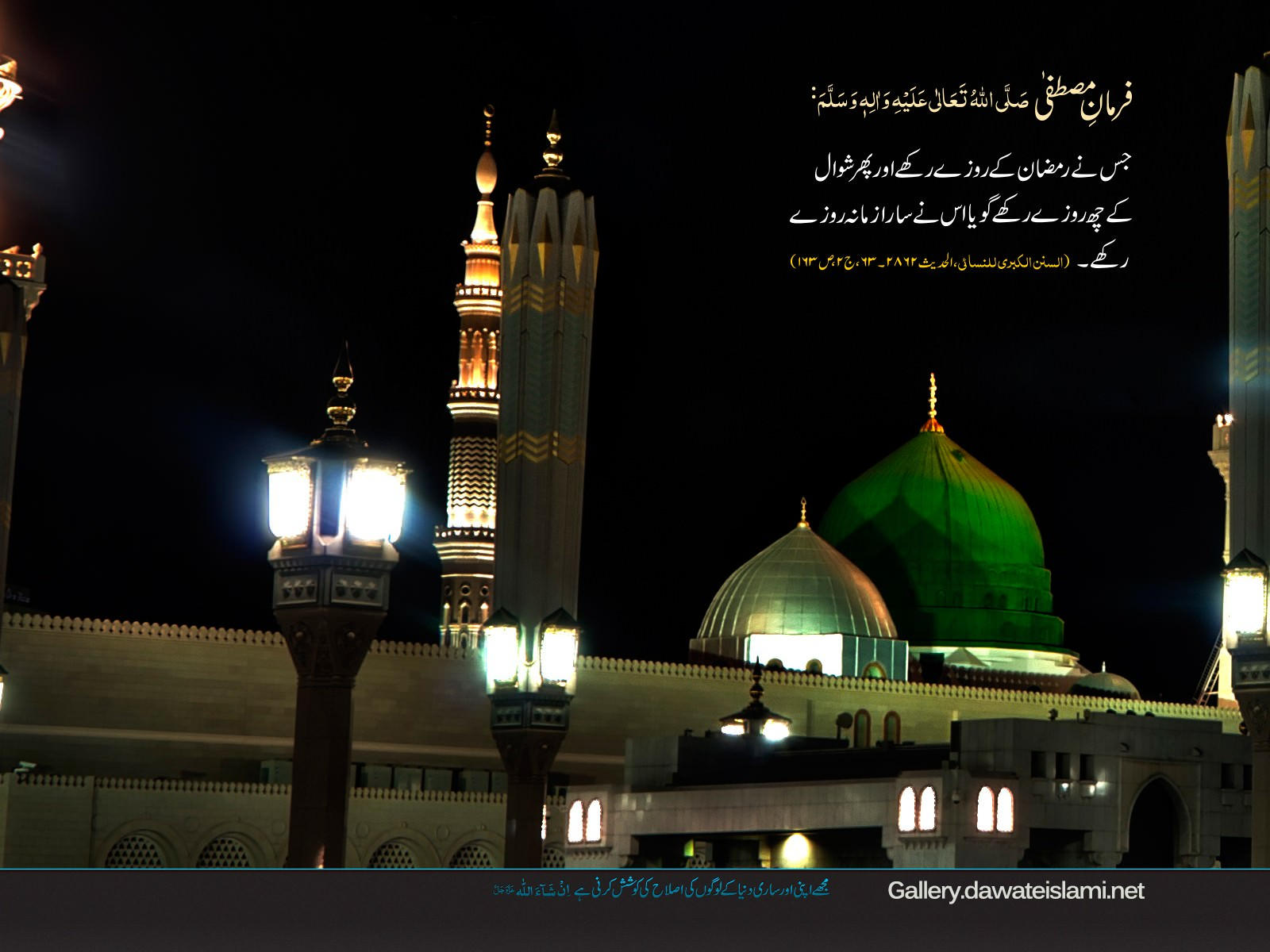 shawwal kay 6 rozay- Wallpaper