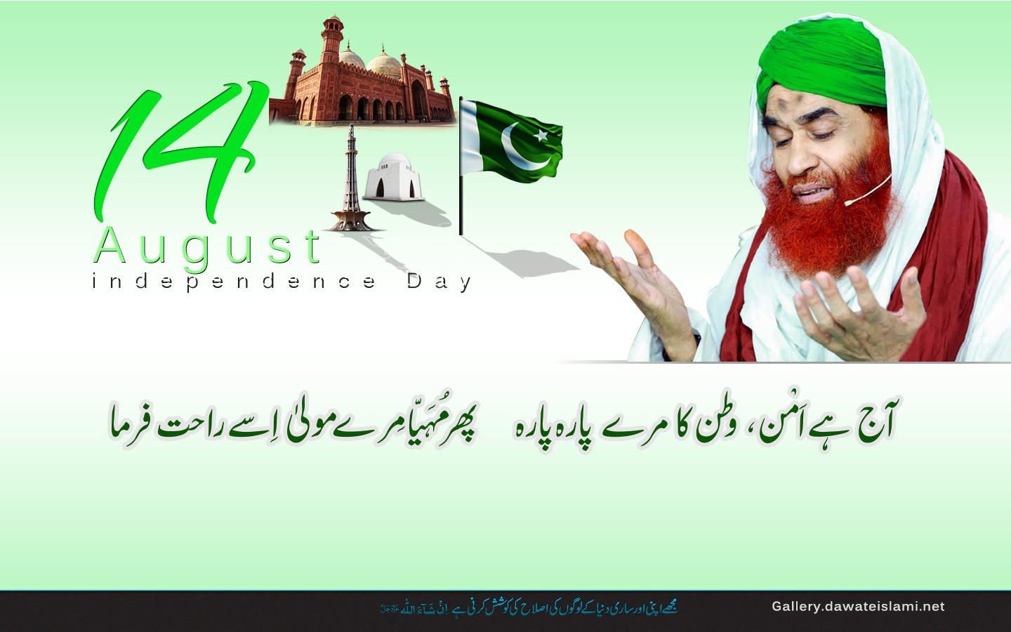 14 august independence day