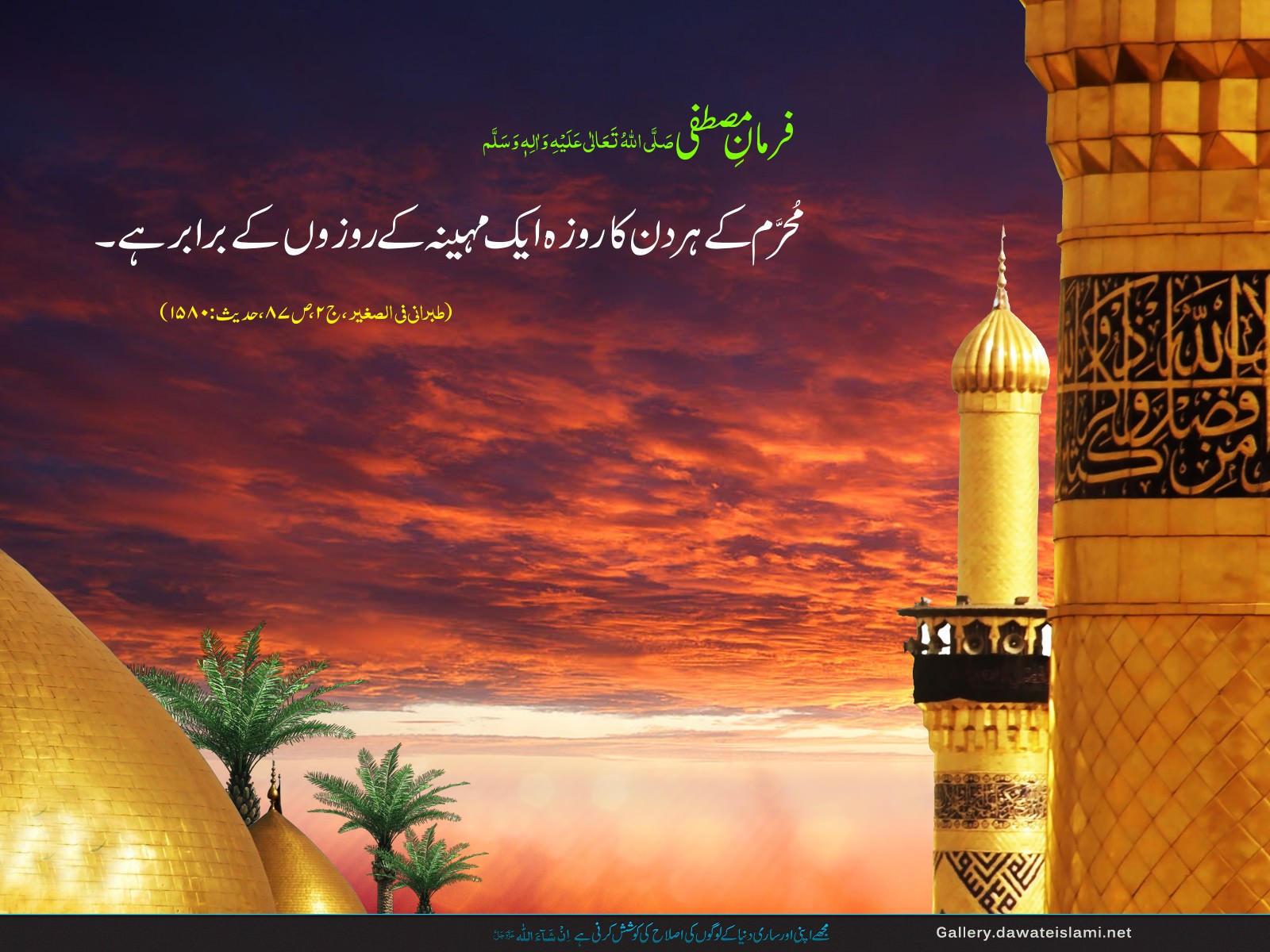 Ashura Ka Roza Muharram Wallpaper