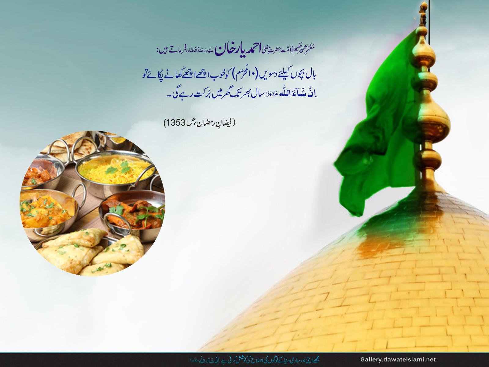Saal bhar tak ghar main barkat - Muharram Wallpaper