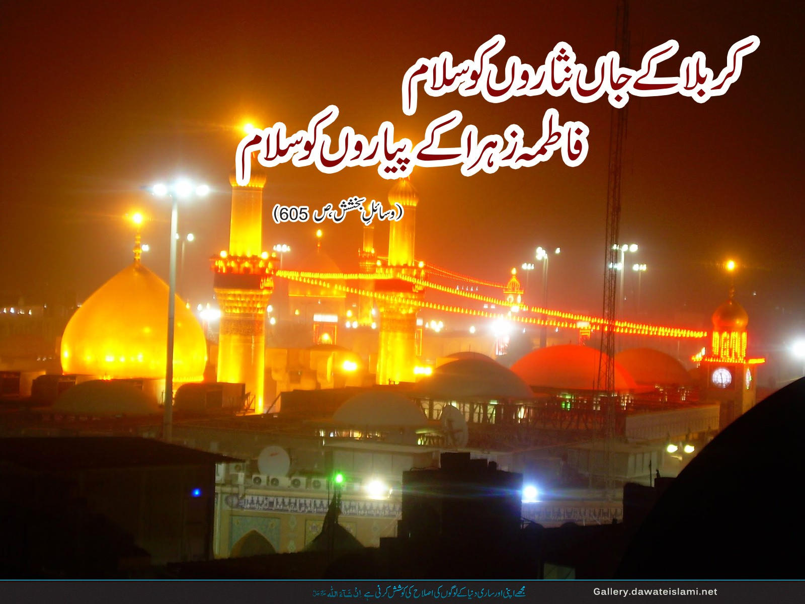 Karbala kay jan nisaron ko salaam - Muharram Wallpapers