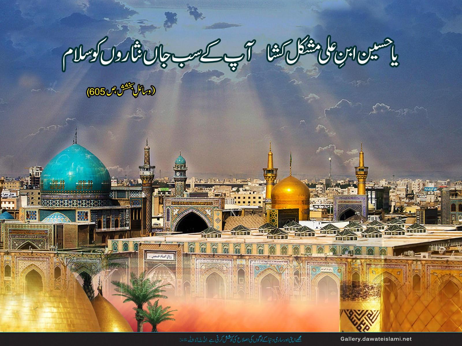 ya hussain ibn ali mushkil kusha - Muharram Wallpaper