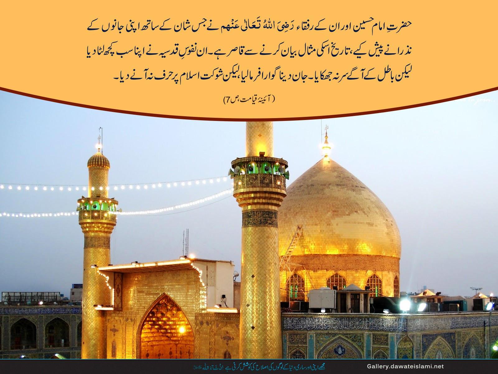 Shokat e islam per fark na anay diya- Muharram Wallpaper