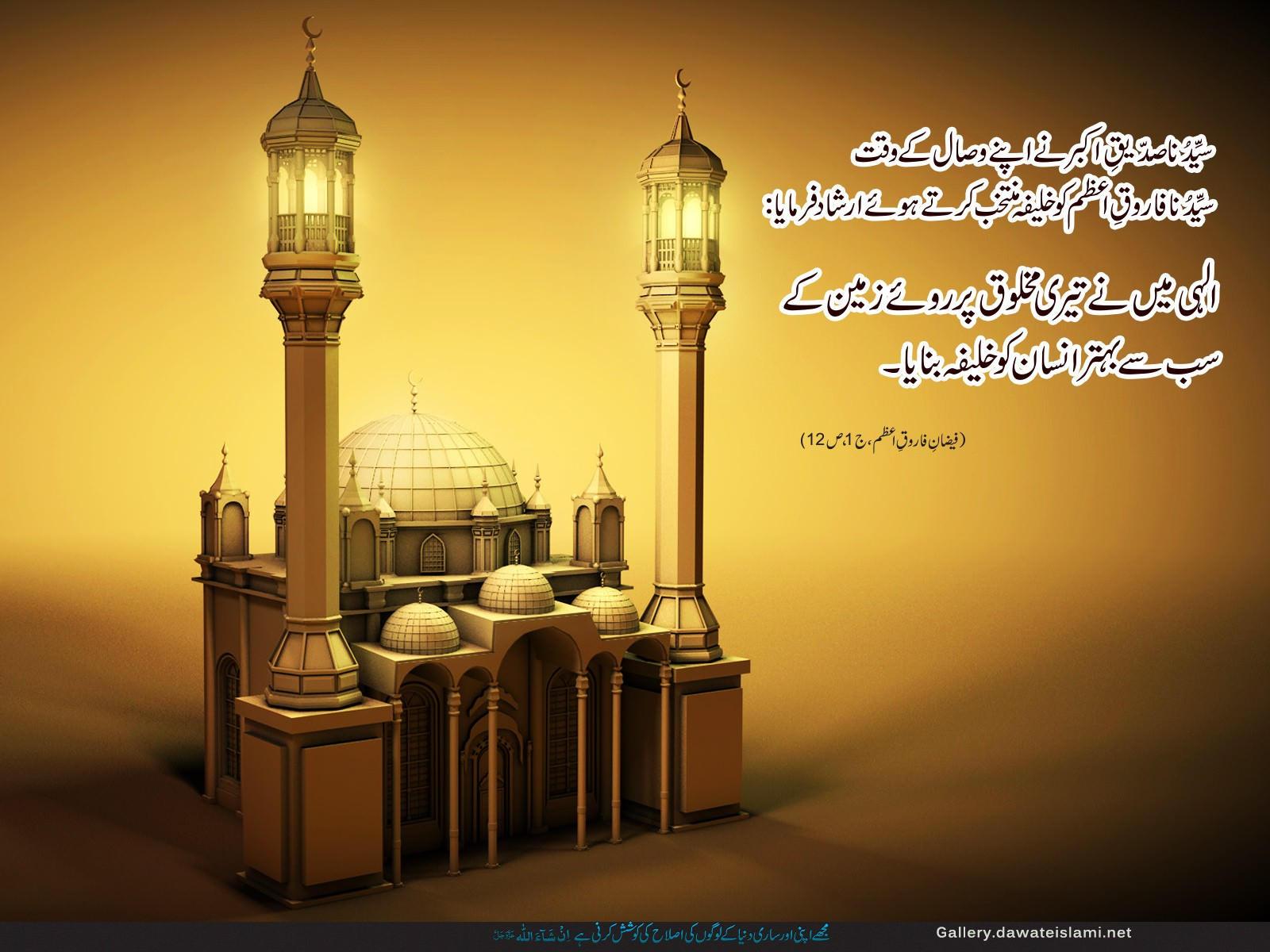 Farooq e Azam ki Khilafat- Muharram Wallpaper