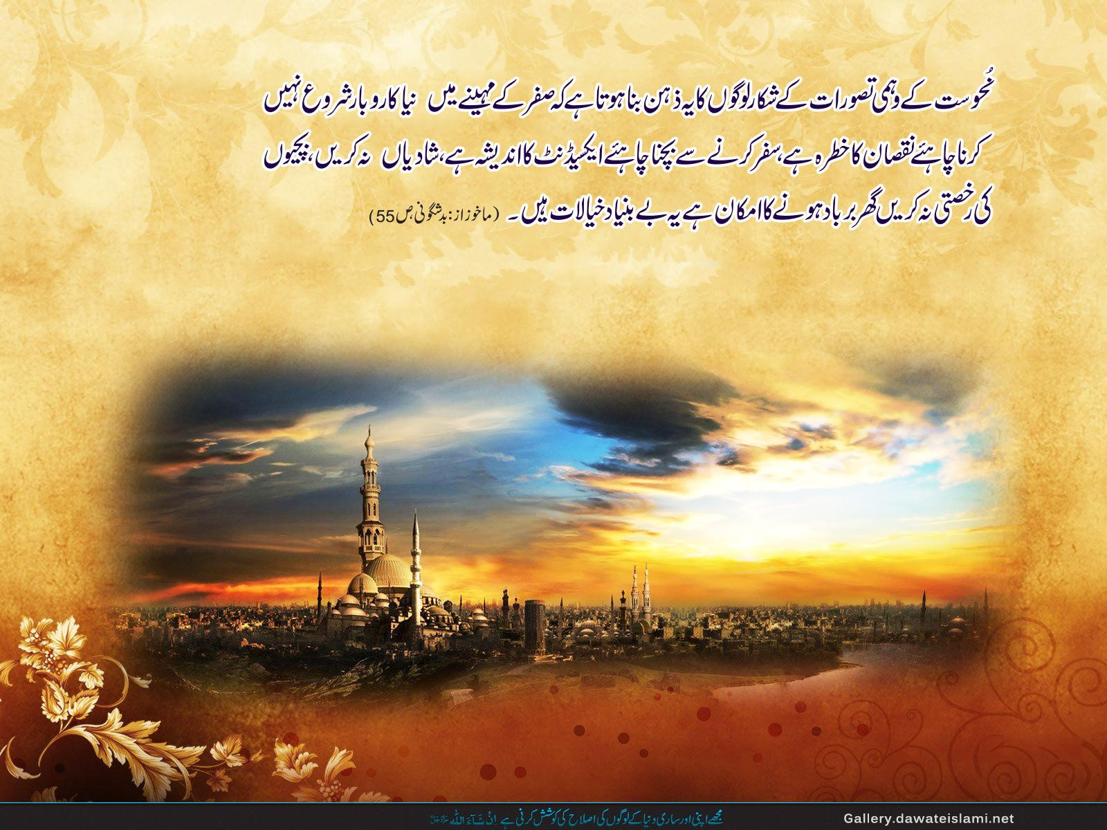 Ye be-bunyad khayalaat hain- Safar Wallpaper