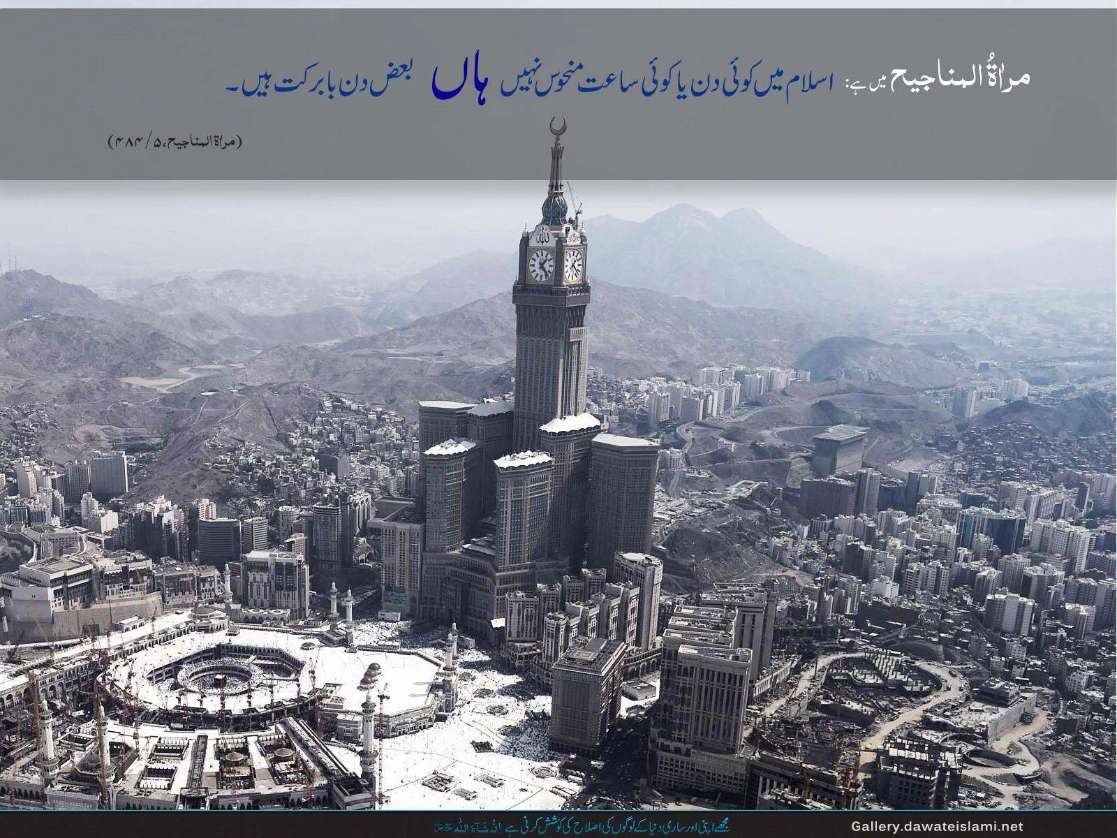 Koye Saat Koye Waqt Manhos Nahi Hai- Safar Wallpaper