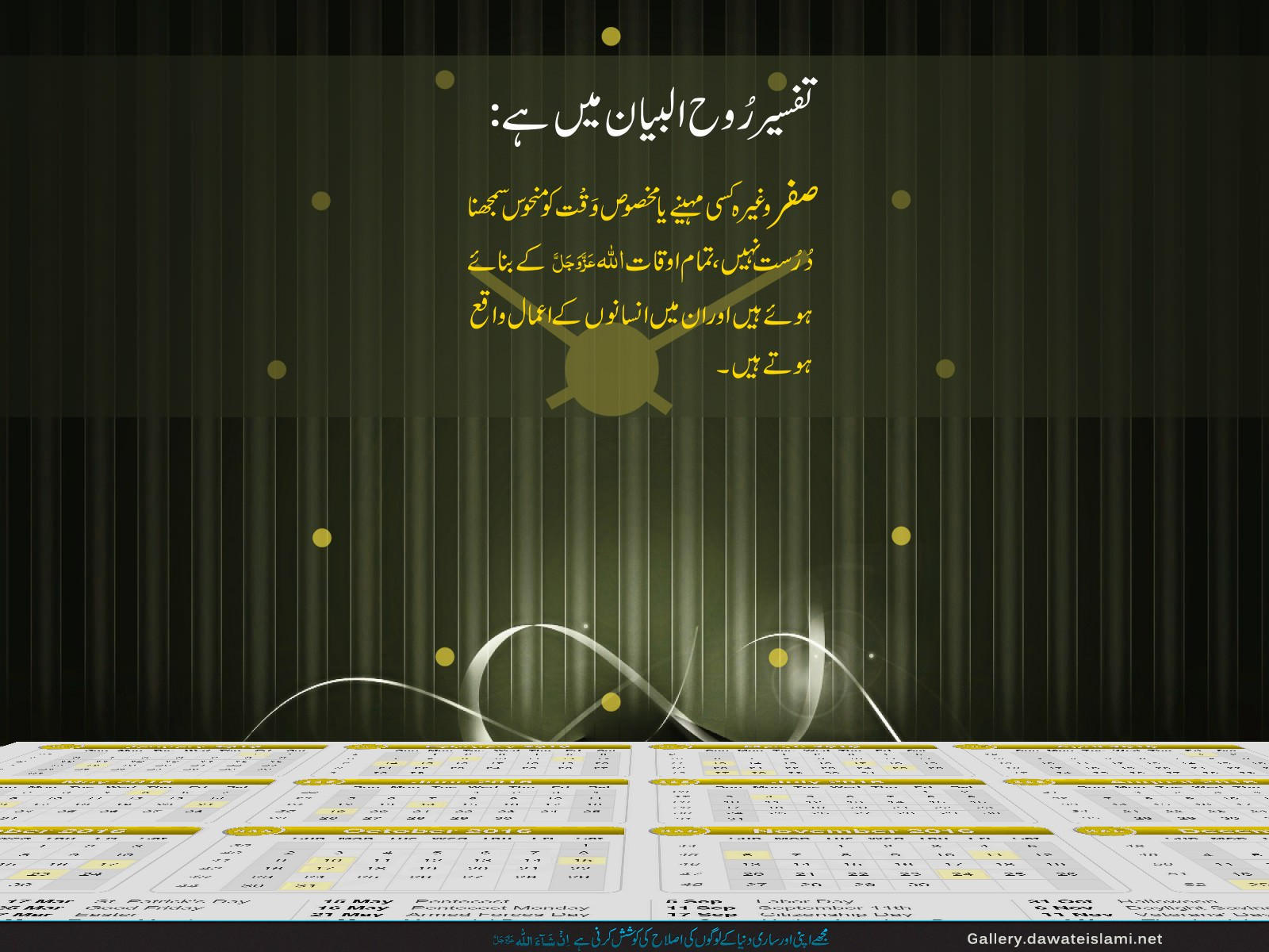 S Name Ka Wallpaper: Zohod Teen Chezon Ka Name Hai- Safar Wallpaper