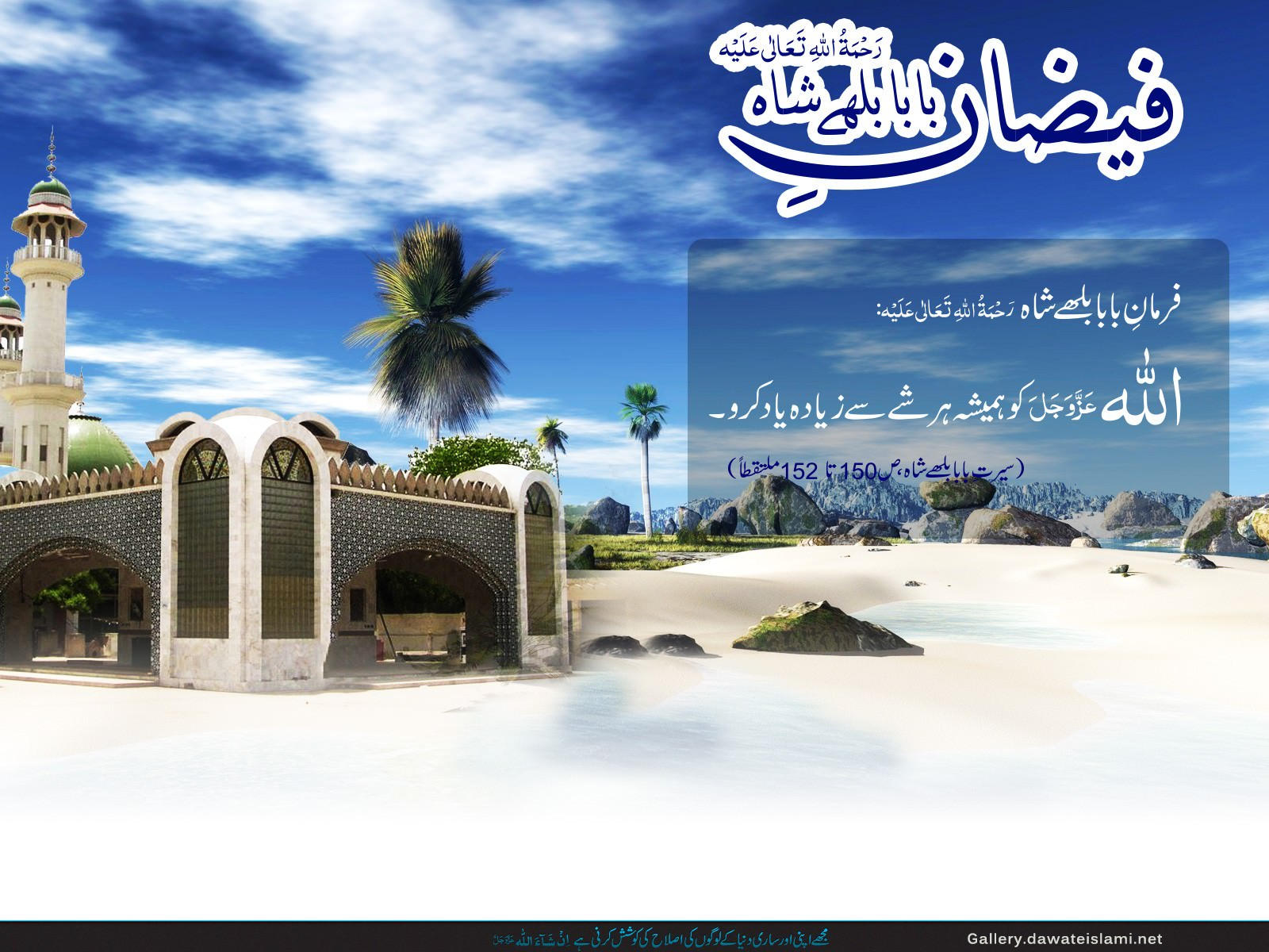 Allah ko hamesha har shay say ziyada yaad kro- Safar Wallpaper