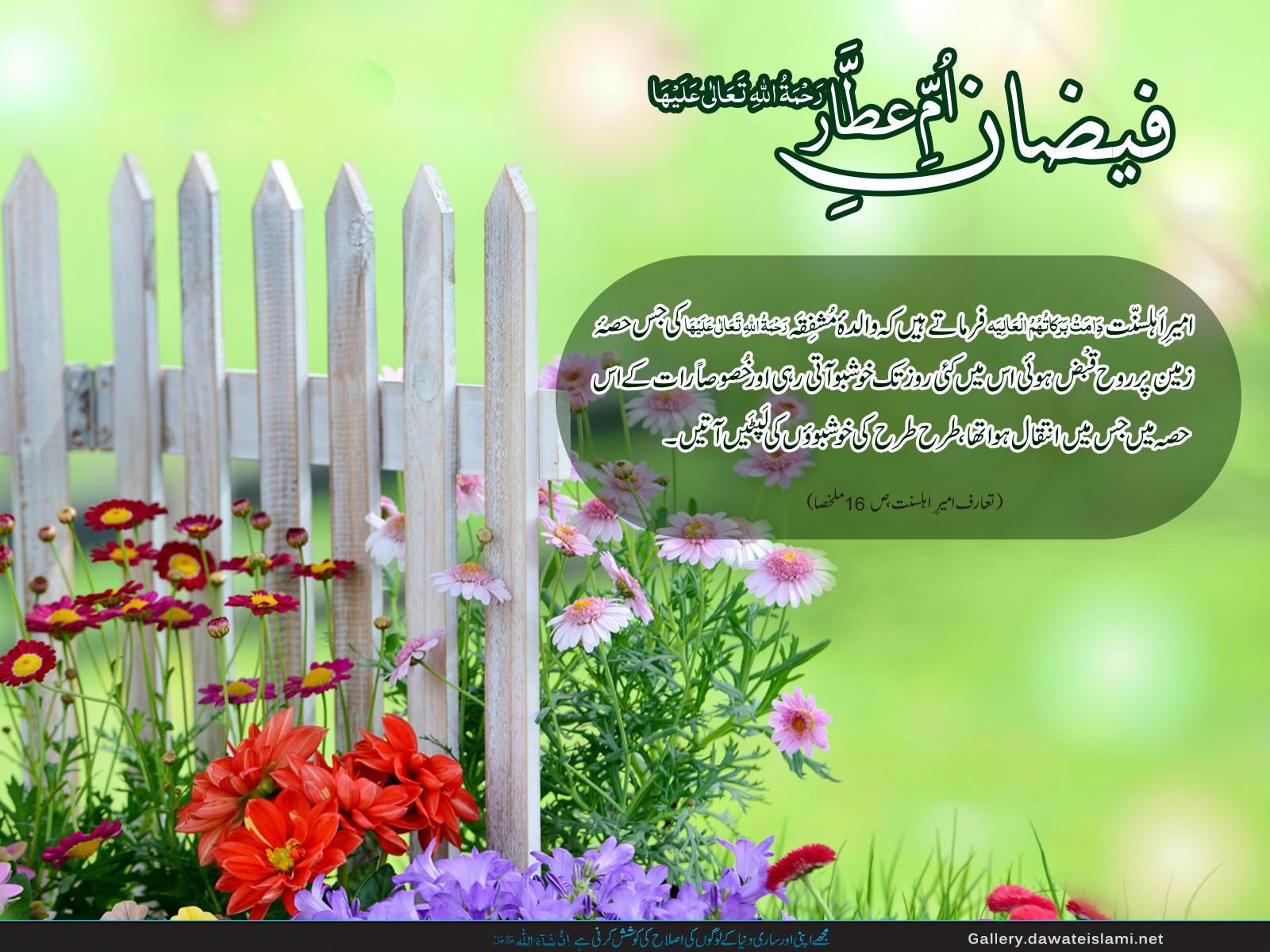 Wisaal e Walida e Ameer e Ahl e Sunnat- Safar Wallpaper