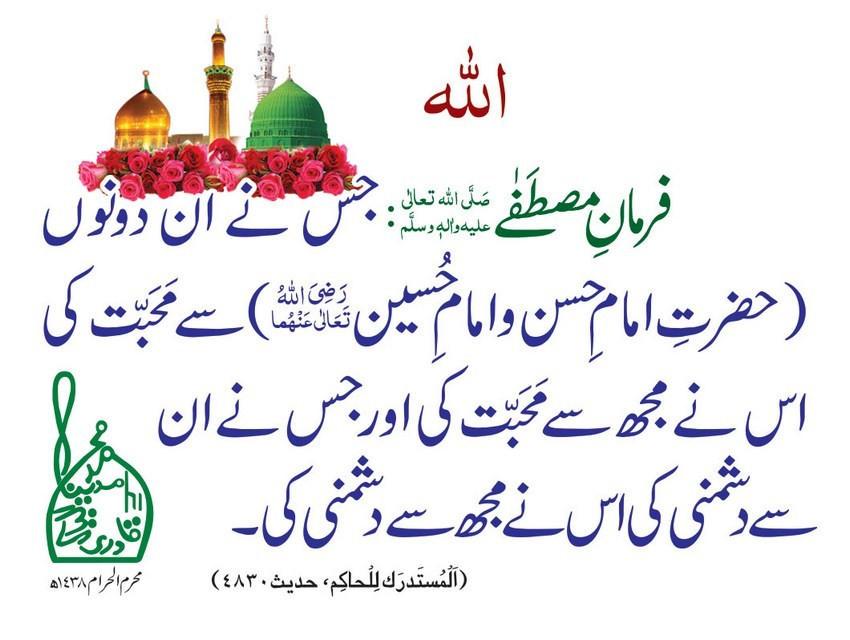 Jis Nay Hazrat Imam Hasan O Husain Say Muhabbat Ki-Muharram Card-Back
