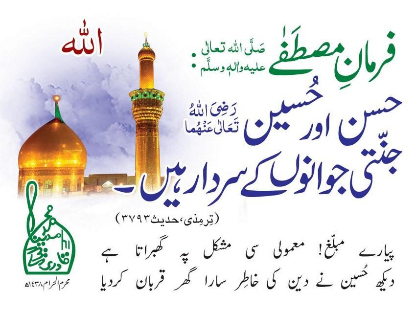 Hazrat Imam Hasan O Husain Jannatiyon Kay Sardar-Muharram Card-Front