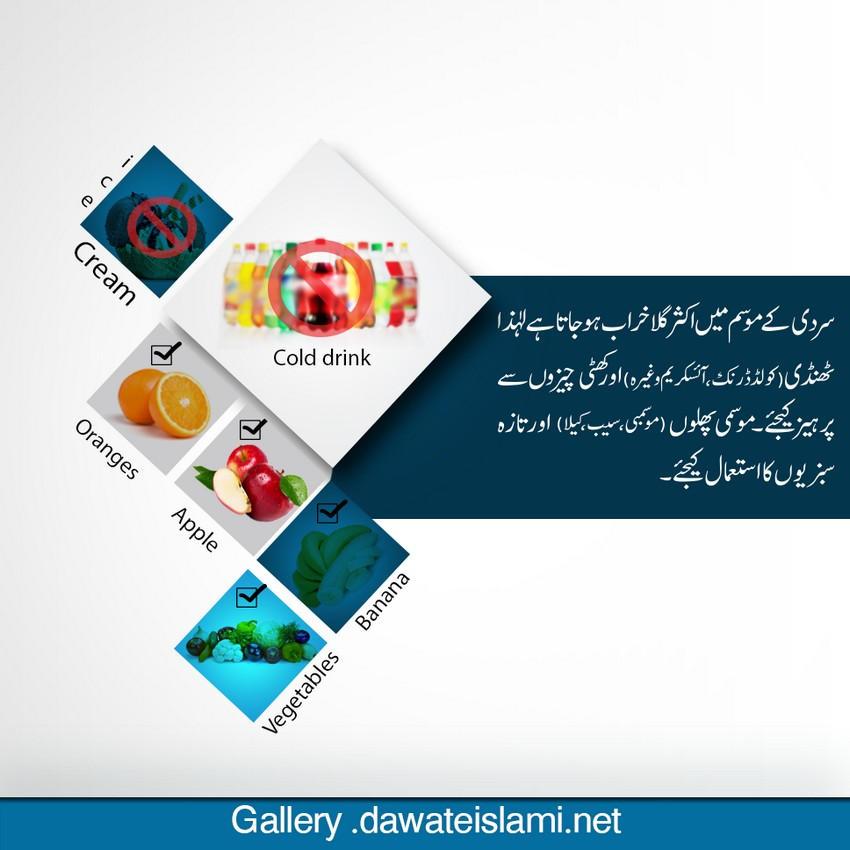 Sardi kay mosam main thandi chezon say ahtiyat karain