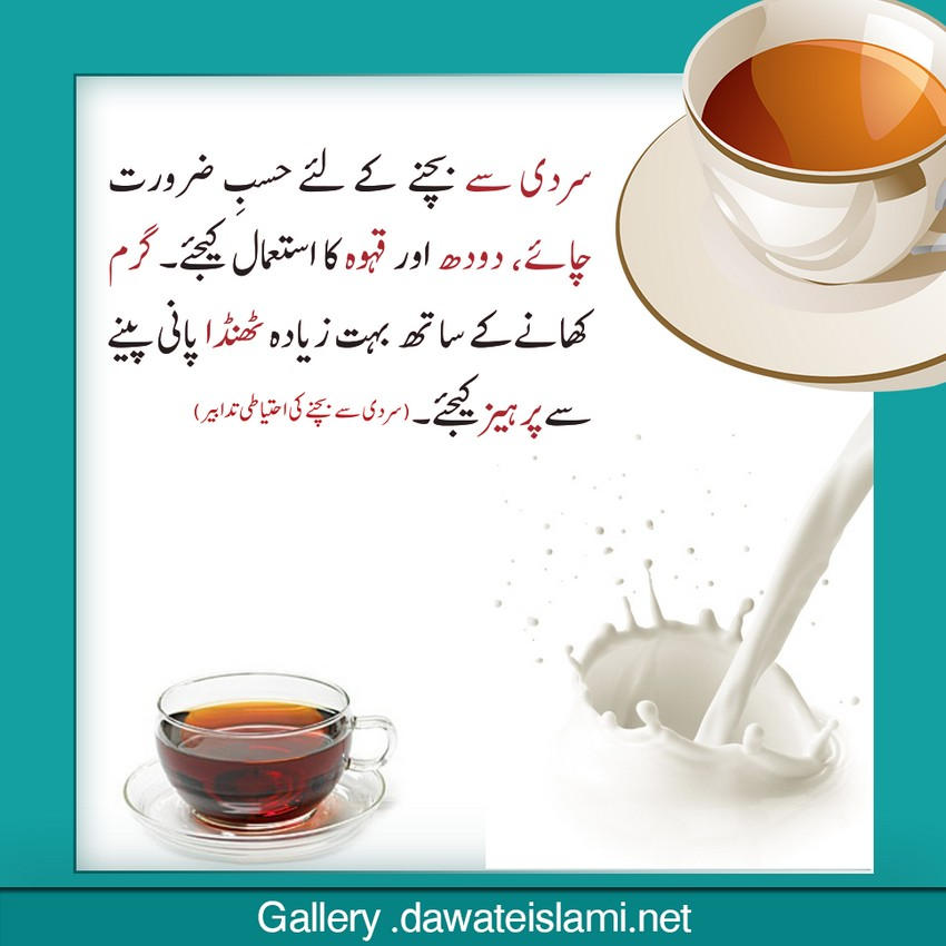 Sardi main hasbay zarorat chai doodh ka istimal or thanday pani say ahtiyat