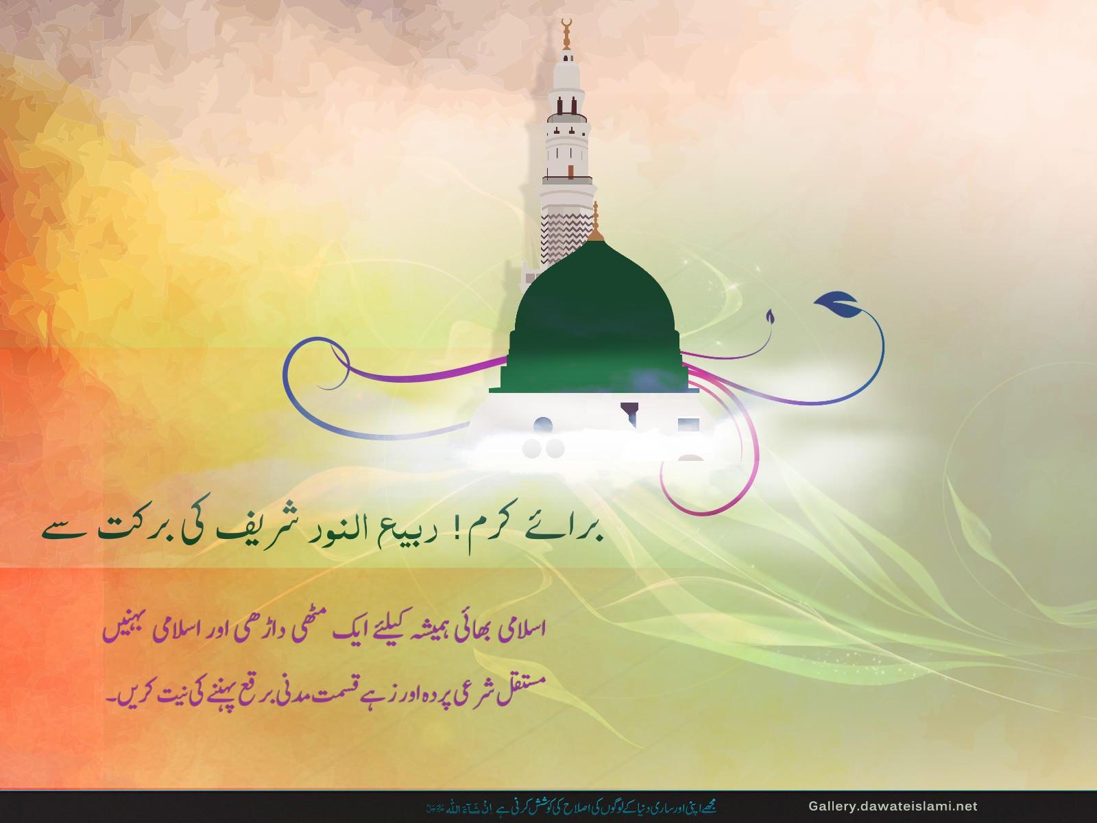 Rabi un Noor ki barkat- Rabi un noor wallpaper