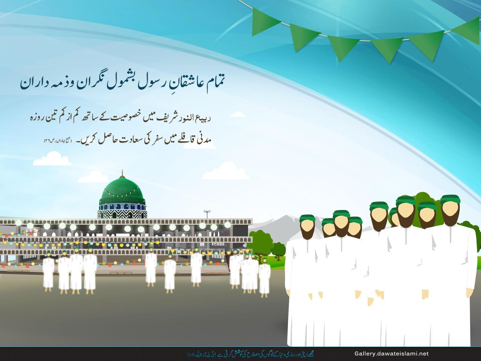 madani qaflay main safar ki niyat- Rabi un noor wallpaper