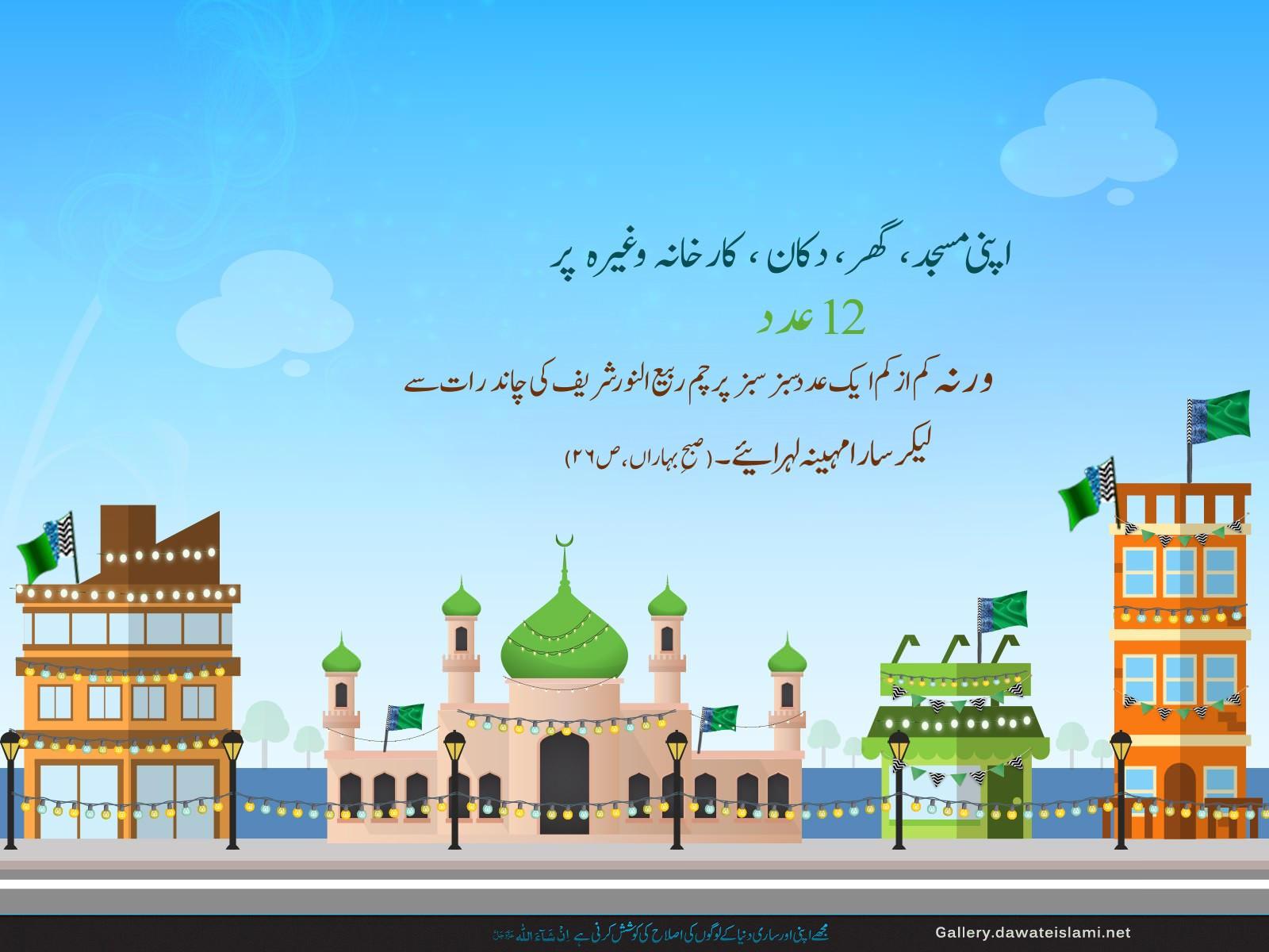 Sabz Sabz jhanday lehrain- Rabi un noor wallpaper