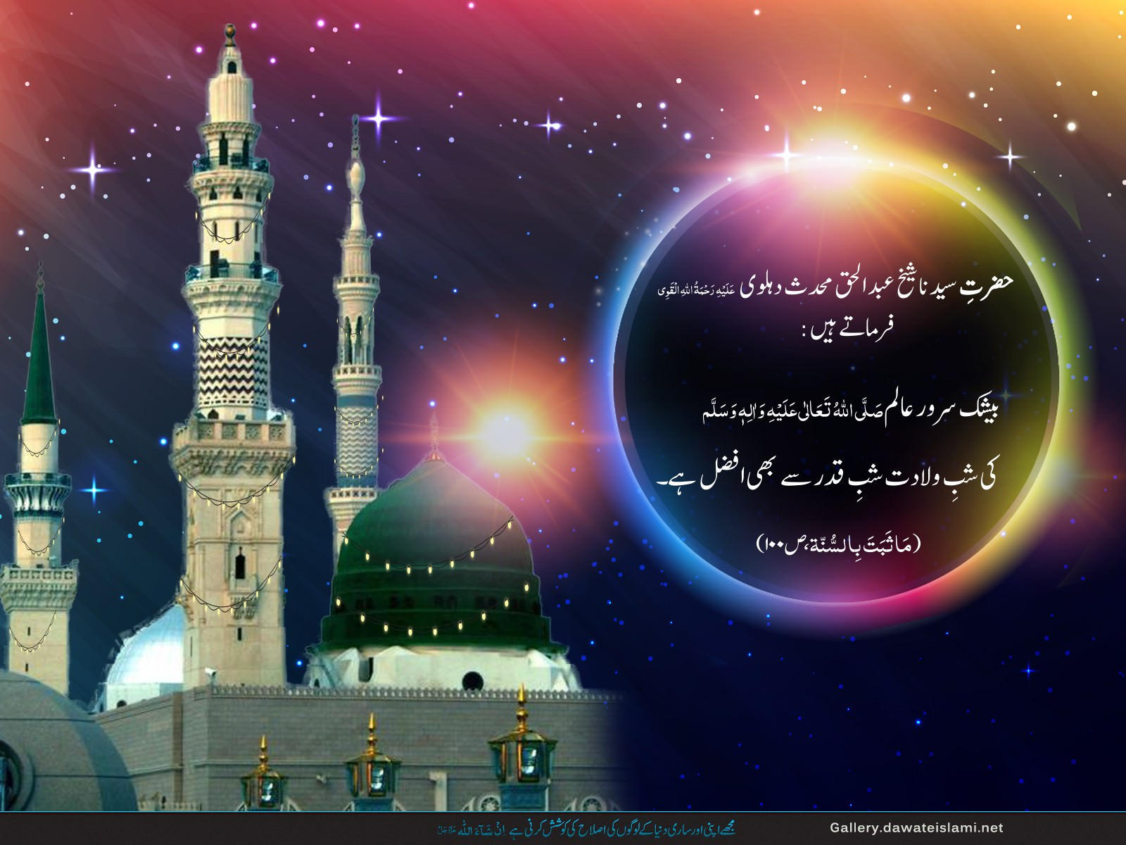 shab e wiladat shab e qadr say bhi afzal- Rabi un noor wallpaper