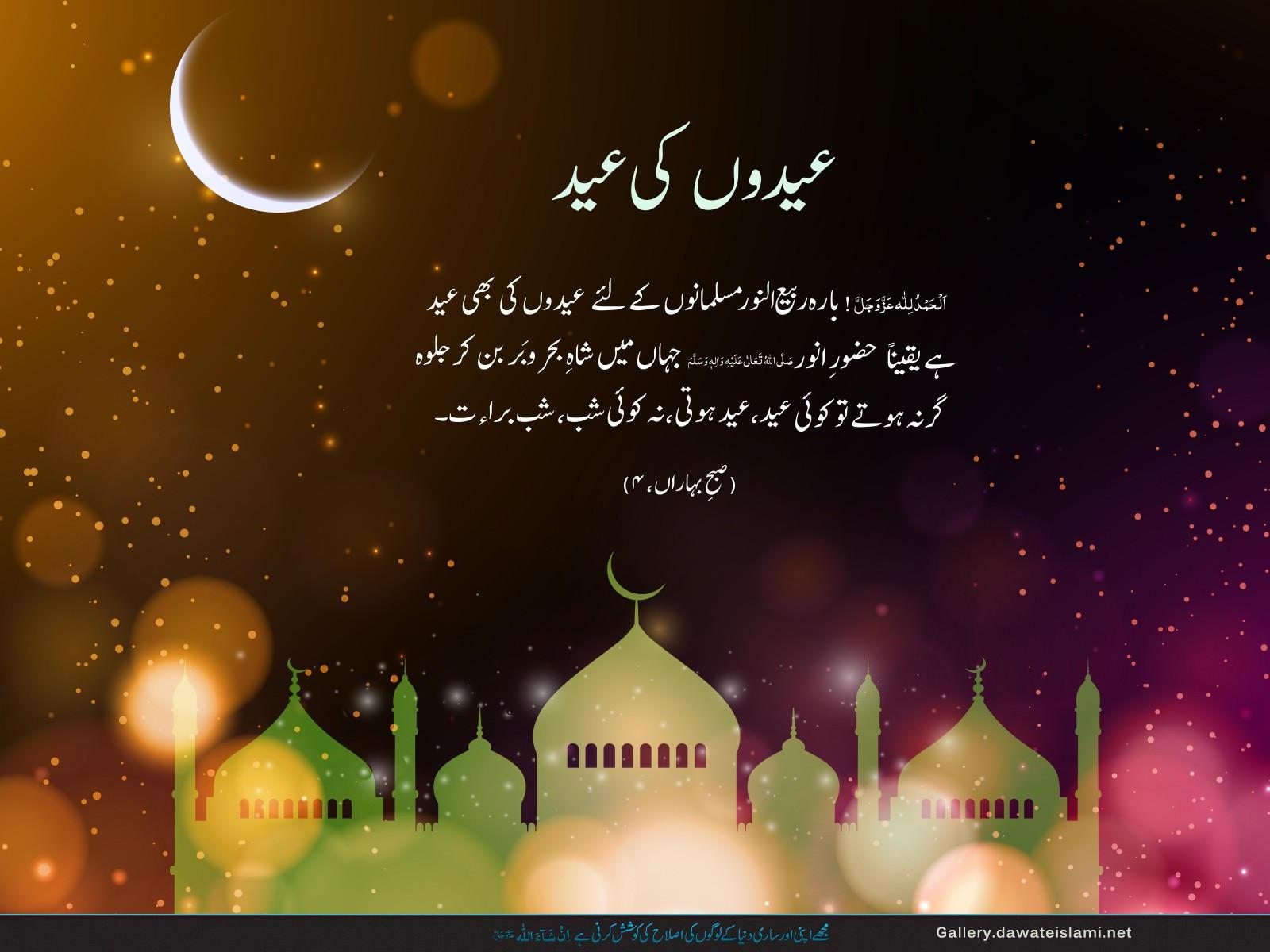 Eidon ki eid- Rabi un noor wallpaper