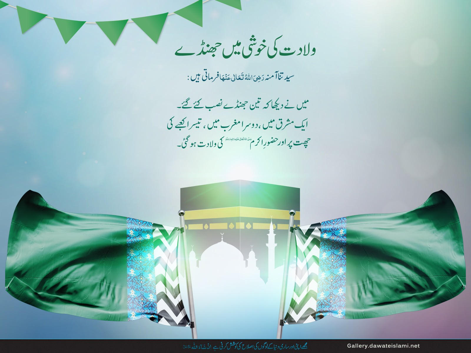 Wiladat ki khushi main jhanday- Rabi un noor wallpaper