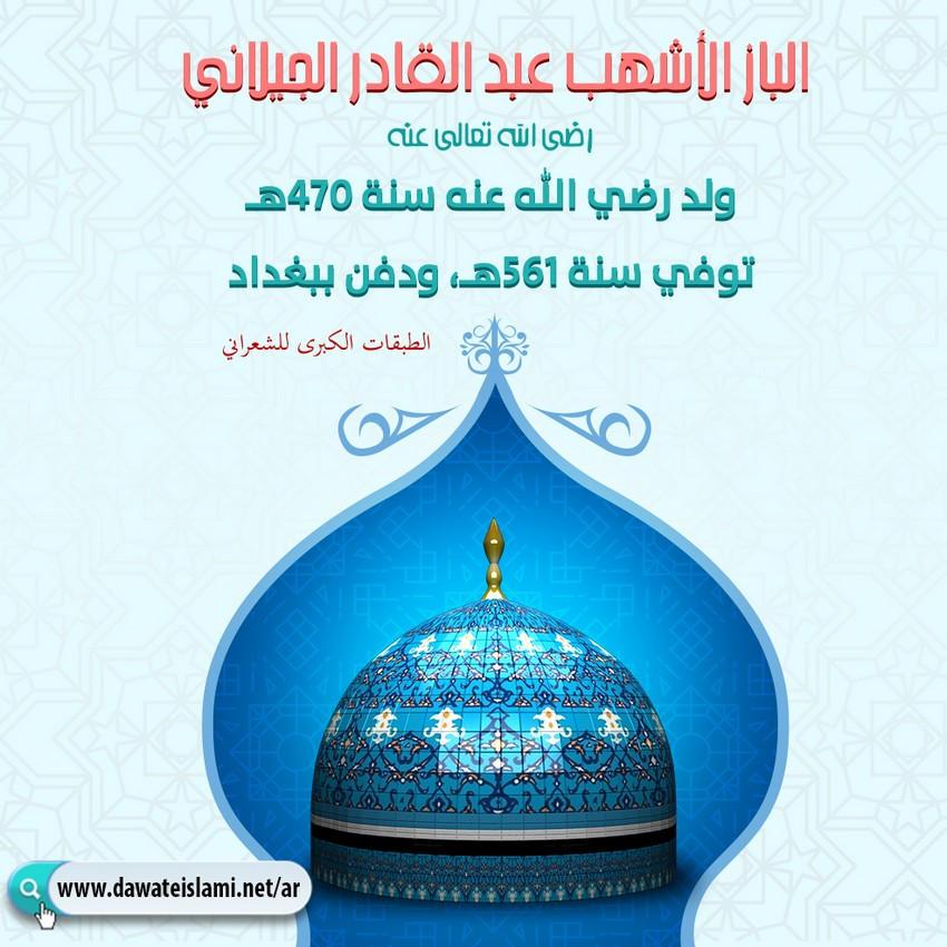 الباز الأشهب عبد القادر الجيلاني رضي الله تعالى عنه