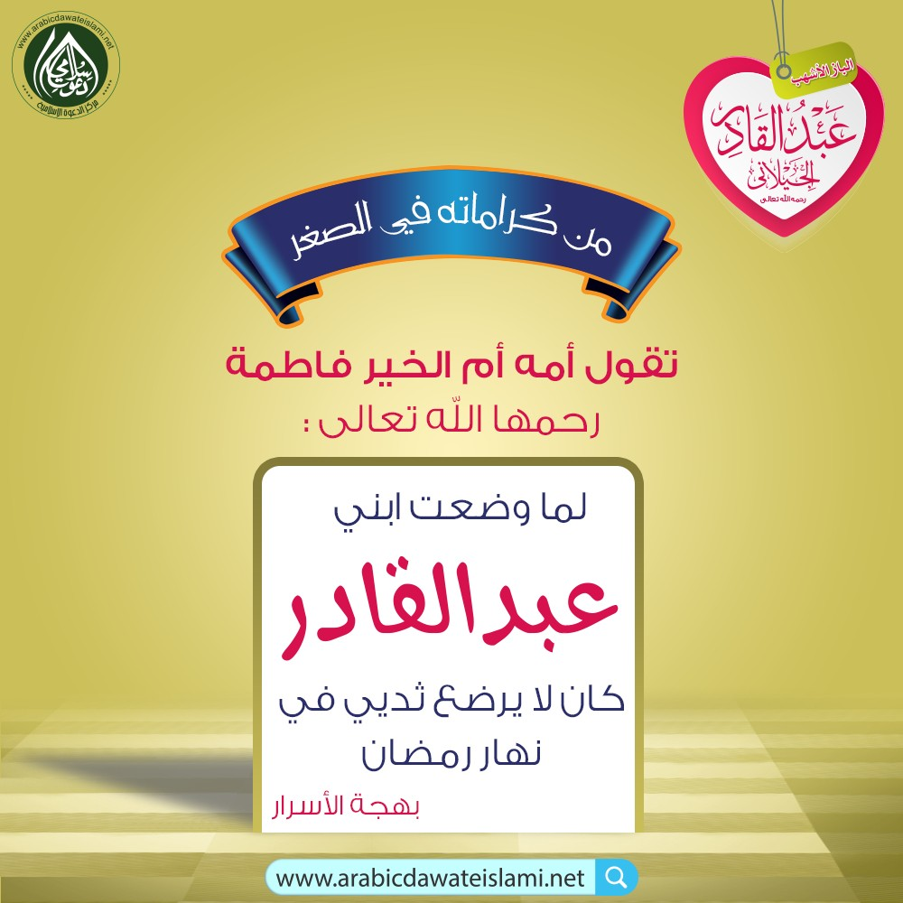 كرامة الشيخ عبد القادر الجلاني في صغرة