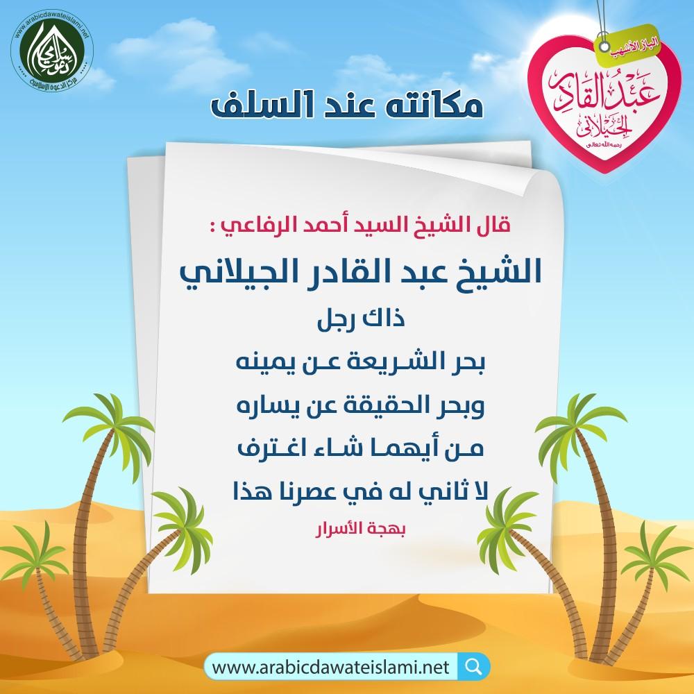 مكانة الشيخ عبد القادر الجيلاني عند السلف