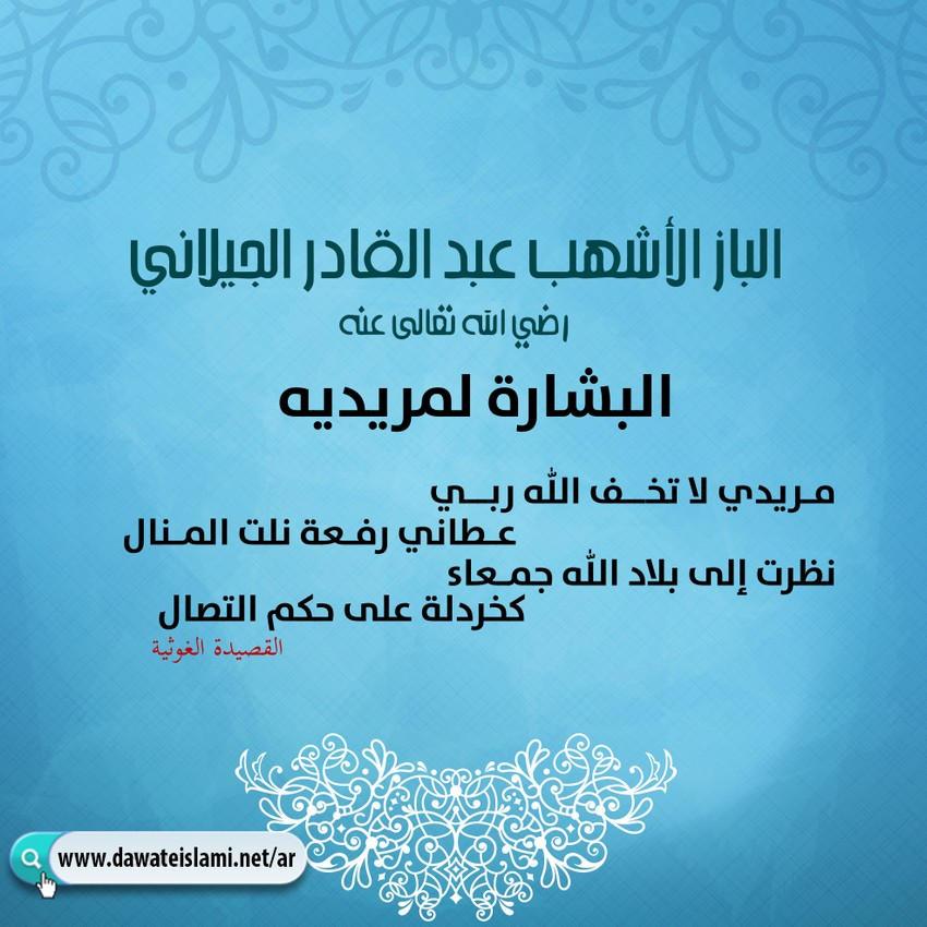 بشرى لمريدي الشيخ عبد القادر الجيلاني