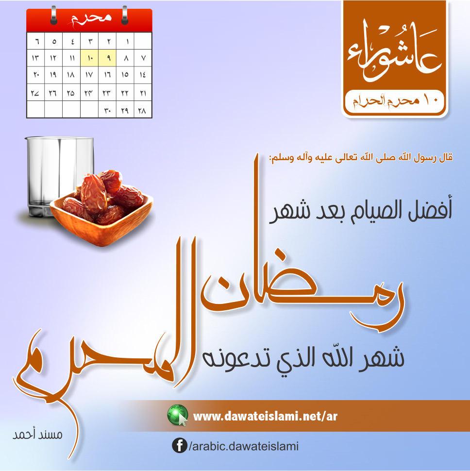 أفضل الصيام بعد شهر رمضان