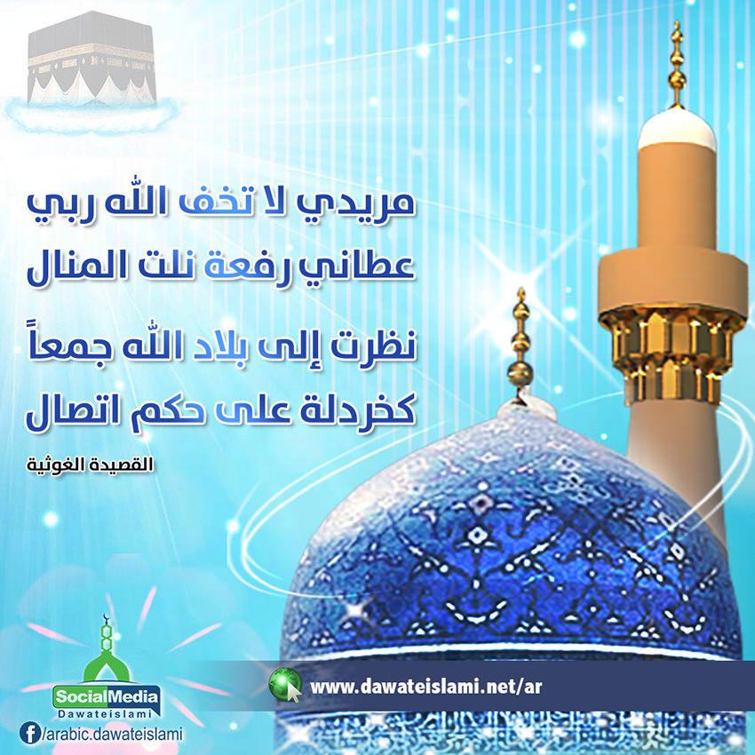 البشارة لمريد عبد القادر الجيلي رحمه الله تعالی