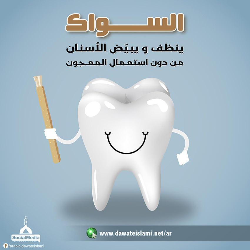 السواك ينظف ويبيض الأسنان من دون استعمال المعجون