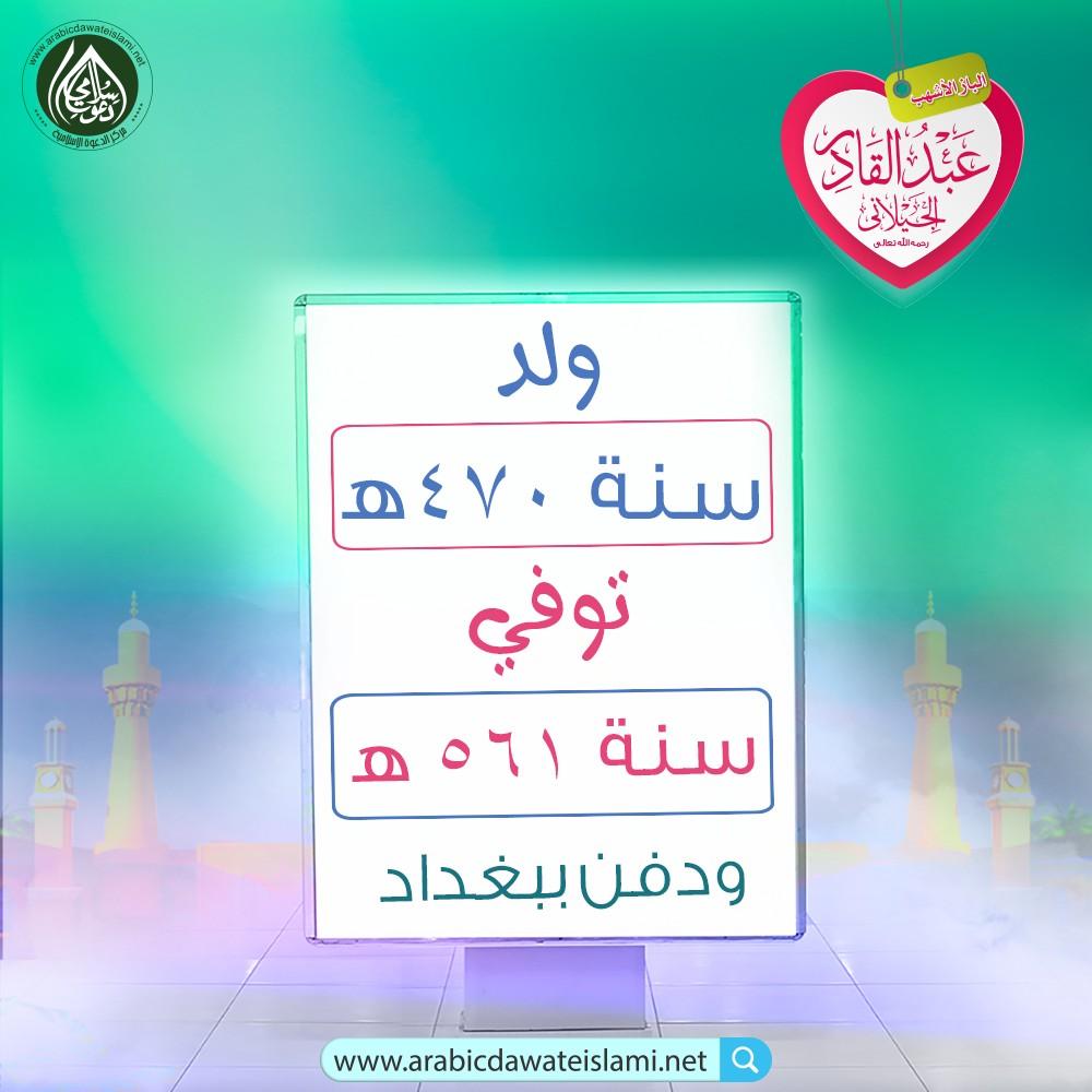 الشيخ عبد القادر الجيلي رحمه الله تعالى