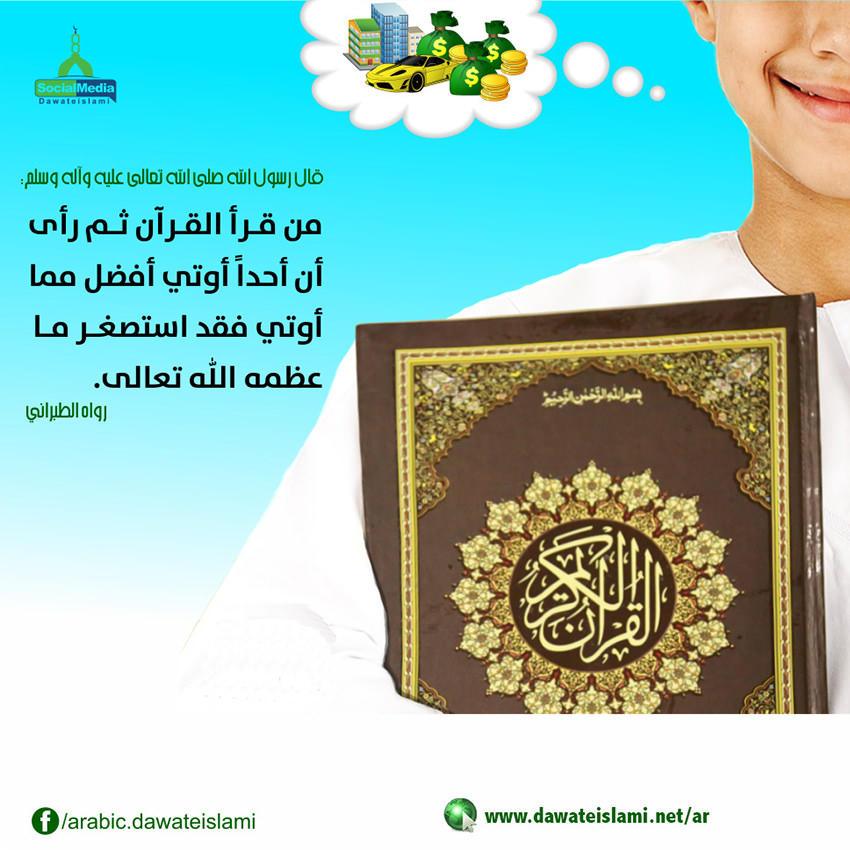 القرآن نعمة عظيمة
