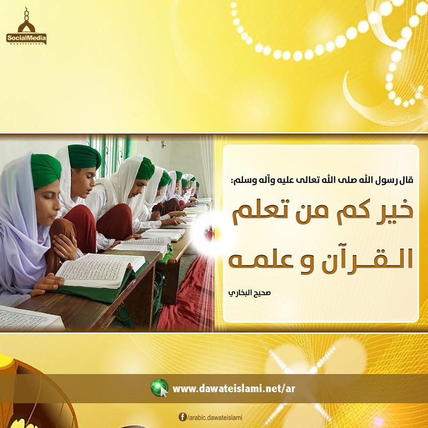 خير كم من تعلم القرآن وعلمه
