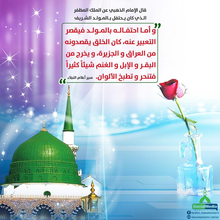 قال الإمام الذهبي عن الملك المظفر