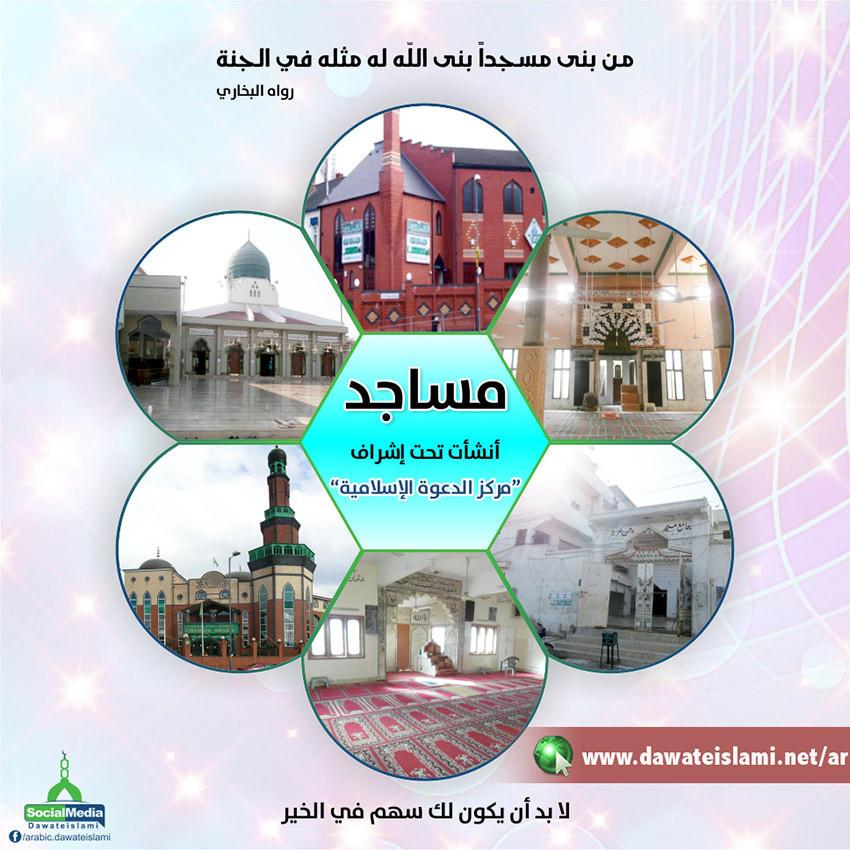 من المساجد تحت اشراف المركز