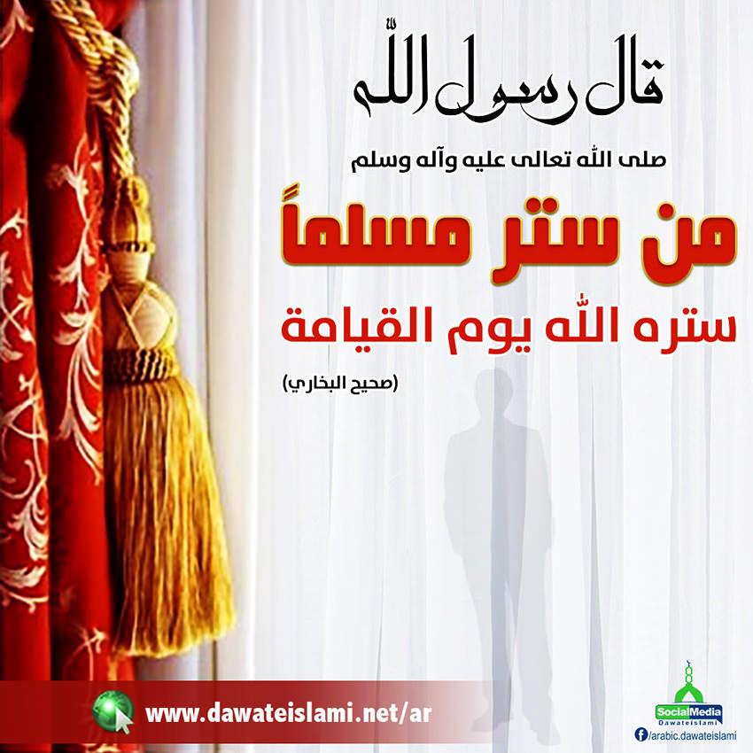 من ستر مسلما ستره الله يوم القيامة